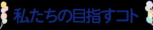 title_banner_mezasukoto