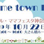 Home town Fes. mini in リトル・ママフェスタ神奈川 2019