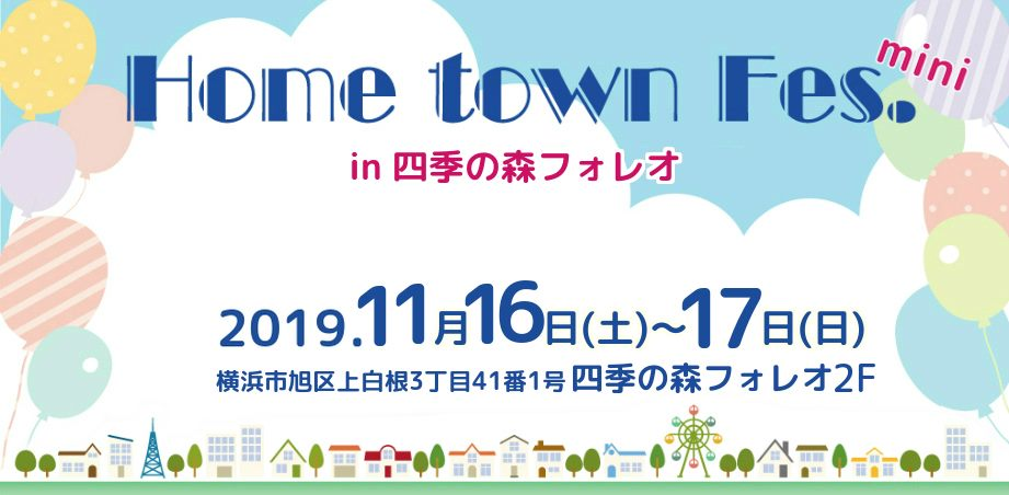 【2019.11.16-17】Home town Fes. mini in 四季の森フォレオ