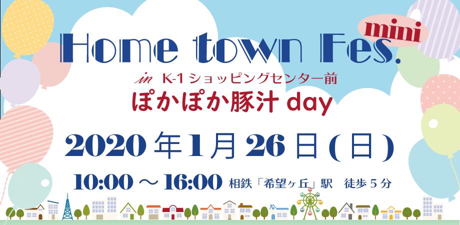 ホームタウンフェスミニ  2020.01.26 ぽかぽか豚汁day