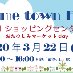 2020.03.22 Home town Fes mini