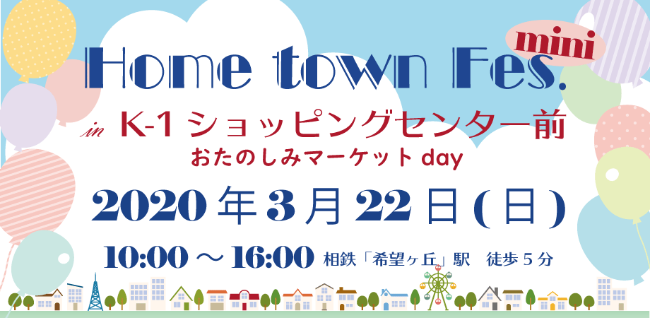 【2020.3.22】Home town Fes. Mini in K1ショッピングセンター前 おたのしみマーケットday