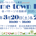 2020.03.20-21 Home town Fes. @パサージオ西新井 2020.3
