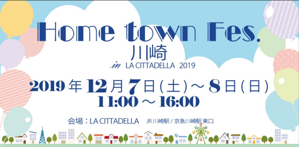 Home town Fes. 川崎