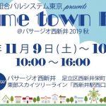 【2019.11.09-10】生活協同組合パルシステム東京presents Home town Fes. @パサージオ西新井 2019秋